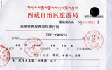 How to Apply Tibet Entry Permits